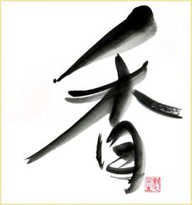 ©Kaisei Yamamoto. n47, Aroma